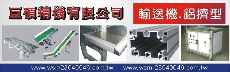 巨碩精機有限公司-鋁擠型,輸送機,工作桌,鋁擠型材料,鋁材,鋁擠型輸送機廠商