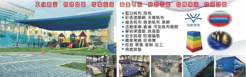 鹿港帆布有限公司-帆布加工,大小貨車覆蓋帆布,活動車庫,倉庫帆布廠商