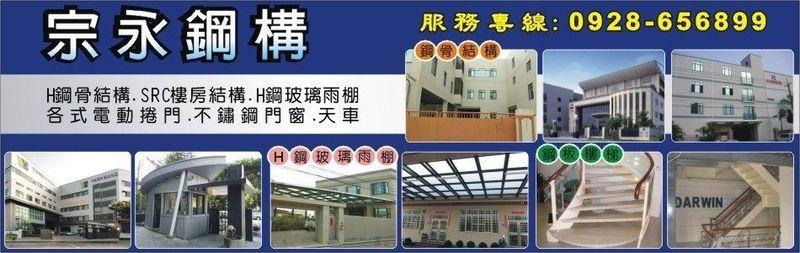 宗永工業有限公司-H鋼骨結構,SRC樓房結構,H鋼玻璃雨棚,電動捲門廠商