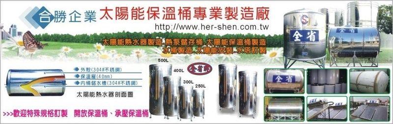 合勝企業-太陽能熱水器保溫桶,熱泵儲存桶,水桶製造,太陽能安裝廠商