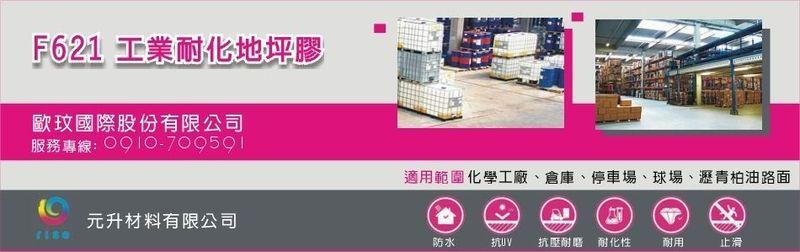 歐玟國際股份有限公司-工業耐化地坪膠,工業防蝕底漆,防蝕耐磨地坪材廠商