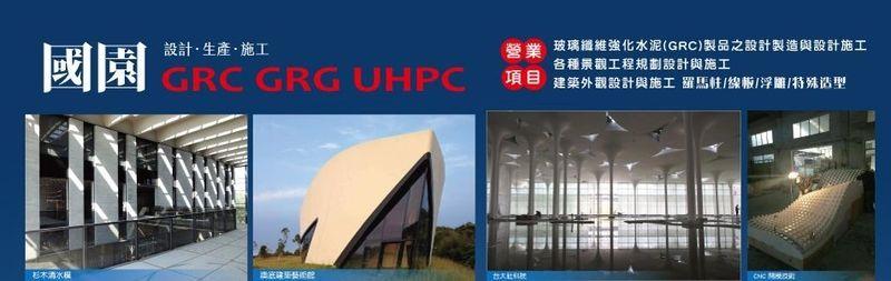 國園工程有限公司-GRC,玻璃纖維強化水泥,GFRC,帷幕牆廠商