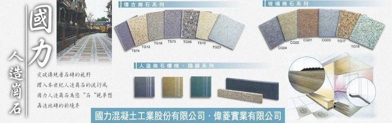 國力混凝土工業股份有限公司-磨石地磚,彩色地磚,水泥保崁磚,一般水泥製品廠商