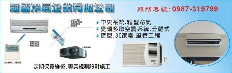 冠盛冷氣企業有限公司-中央系統,箱型冷氣,變頻多聯空調系統廠商,台中北區