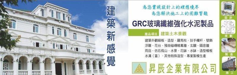 昇辰企業有限公司-GRC,FRP,玻璃纖維強化水泥製品,建築外觀線板廠商