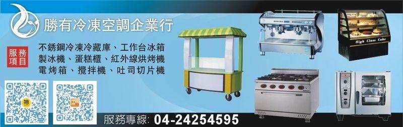 勝有冷凍空調企業行-餐飲設備,油脂截留槽,商用咖啡機,烘焙設備廠商