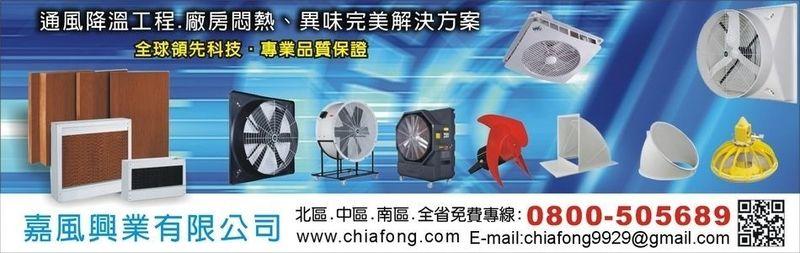 嘉風興業有限公司-通風設備,水冷扇,大型排風扇,廠房降溫,中部通風廠商