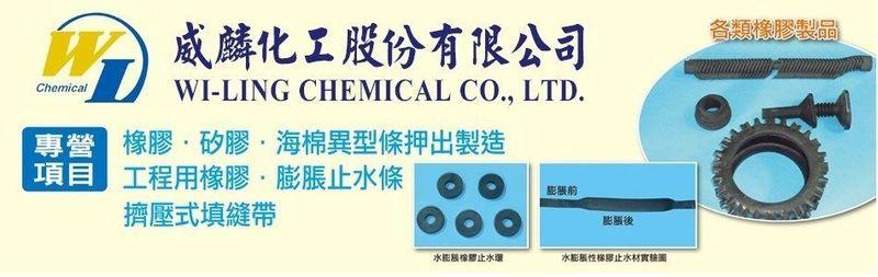威麟化工股份有限公司-水膨脹止水封,水膨脹橡膠止水條,擠壓式填縫帶廠商