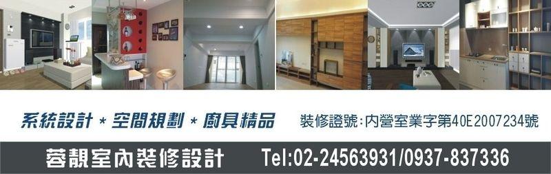 蓉靚室內裝修設計工程有限公司