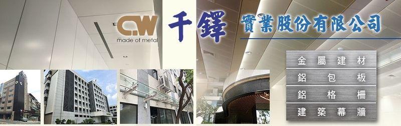 千鐸實業股份有限公司-金屬天花板,建築幕牆,造型包板,鋁格柵廠商