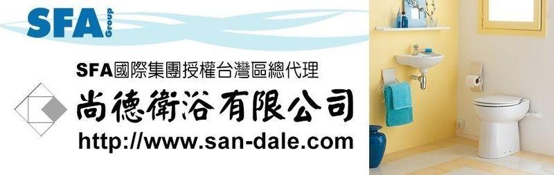 尚德衛浴有限公司-saniflo,sanitop,sanipro廠商