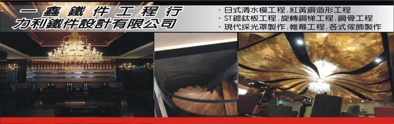 一鑫鐵件工程行-鐵件設計,日式清水模工程,紅銅造形工程,黃銅造形工程廠商