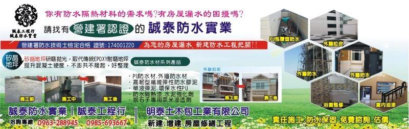 誠泰工程行-頂樓PU防水,房屋防水工程,PU防水材,矽晶地坪廠商