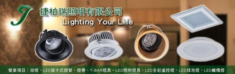 捷柏瑞照明有限公司-Led室內照明燈具設計,Led投射坎燈,Led軌道燈廠商