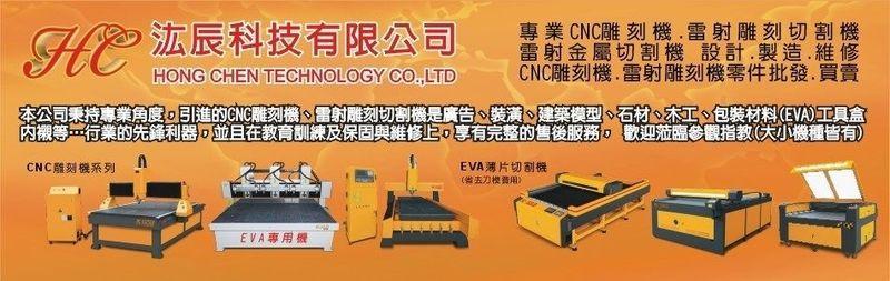 汯辰科技有限公司-CNC雕刻機,雷射雕刻切割機,雷射金屬切割機廠商