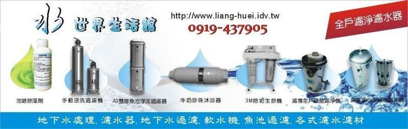 良輝科技水電行-過濾器,濾水器,魚池過濾器,地下水處理,濾水器設備廠商