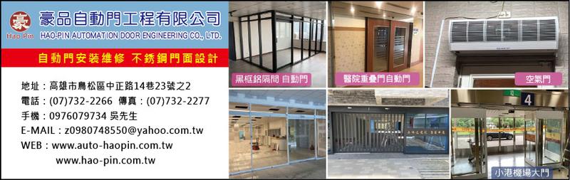 豪品自動門工程有限公司-自動門,玻璃自動門,金屬自動門,紅外線自動門廠商