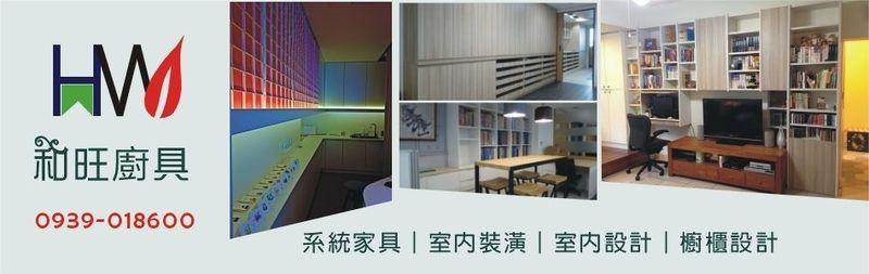 和旺廚具有限公司-櫥櫃設計,室內裝潢,室內設計,系統家具,系統廚具廠商