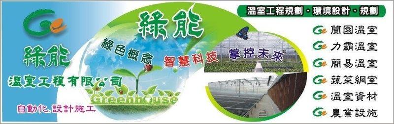 綠能溫室工程有限公司-溫室工程,溫室規劃,溫室設計,溫室建造廠商