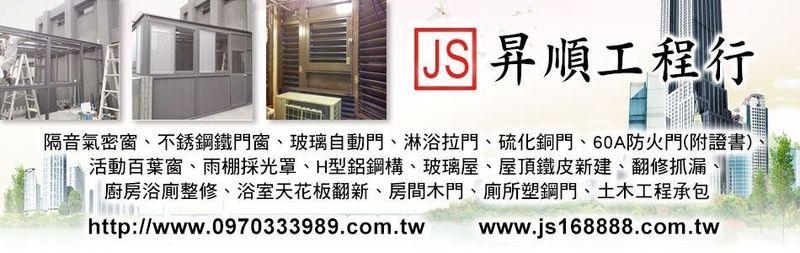 昇順工程行-隔音氣密窗,不銹鋼鐵門窗,玻璃自動門,淋浴拉門,硫化銅門廠商