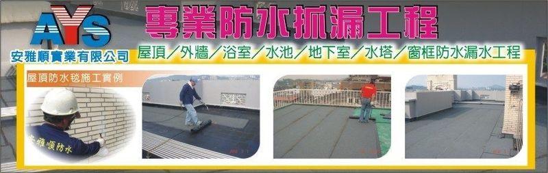 安雅順實業有限公司-防水工程,抓漏工程,屋頂防水毯施作,外牆防水施工廠商