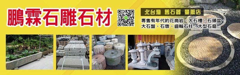 鵬霖國際貿易有限公司-北台灣舊石器量販店,專售有年代的花崗岩廠商