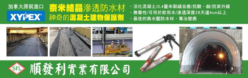 順發利實業有限公司-PVC止水帶,PVC防水膜,PE防水膜,HDPE防水膜廠商