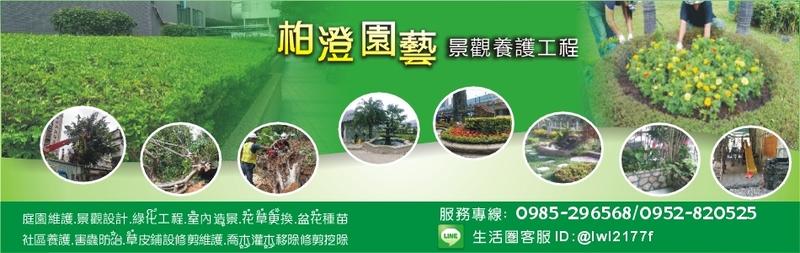 柏澄企業社-園藝設計,庭園維護,園藝造景,景觀設計,綠化工程廠商