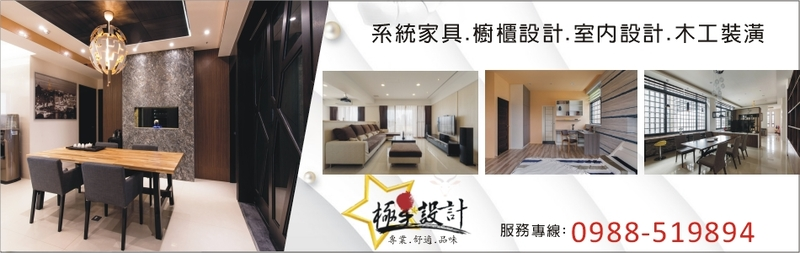 極星系統家具設計公司-系統家具,櫥櫃設計,室內設計,木工,商業空間廠商