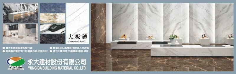 永大建材股份有限公司-進口磁磚,全釉拋磚,石板磚,拋光磚,壁磚廠商