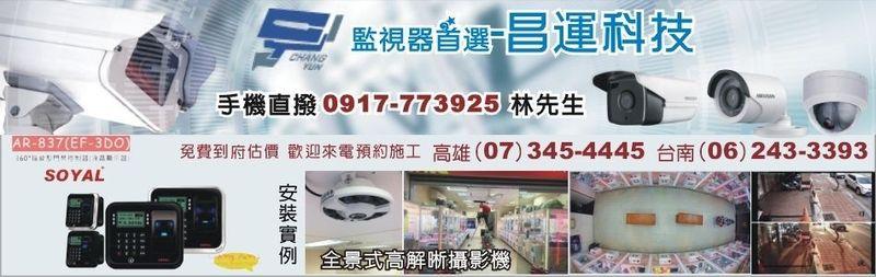 昌運科技有限公司-監視器,門禁系統,RFID,影視對講機,總機電話系統廠商