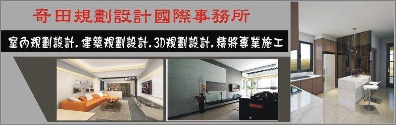 奇田規劃設計國際企業社-室內設計,室內裝修,建築規劃設計廠商,台中東區