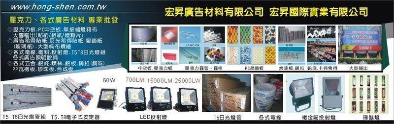 宏昇國際實業有限公司-廣告希得貼紙,反光希得貼紙,窗飾紙,玻璃紙廠商