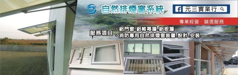 元三實業行-消防專用自然排煙窗裝置,台南通風窗,台南自然排煙窗廠商