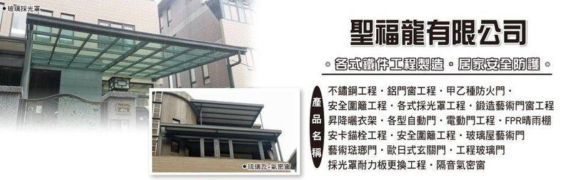 聖福龍有限公司[明堅強企業]-智慧型奈米電動晾衣架,鋁門窗工程廠商