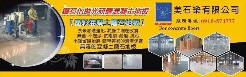 美石樂有限公司-水磨石翻新,混凝土地坪研磨,整平研磨翻新混凝土地坪廠商
