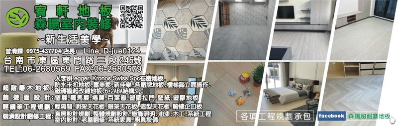 森暘超耐磨地板公司-超耐磨木地板,人字拼,壁面裝飾設計,輕鋼架工程廠商