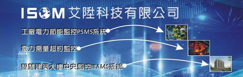 艾陞科技有限公司-PSMS電力監控系統,電力監控系統,智慧建築中央監控系統廠商
