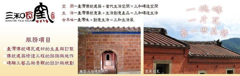 三和瓦窯磚賣店-古建築修復工程所需材料,特殊尺寸磚瓦建材製作廠商