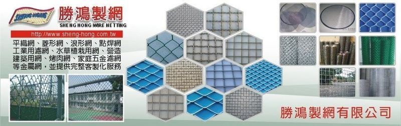 勝鴻製網有限公司-金屬網,平織網,菱形網,浪形網,點焊網,鐵網廠商