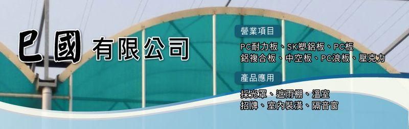 巳國有限公司-PC耐力板,SK塑鋁板,PC板,鋁複合板,中空板廠商