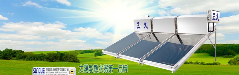 旭昇能源科技有限公司-三久太陽能熱水器,太陽能熱水器,熱水器廠商