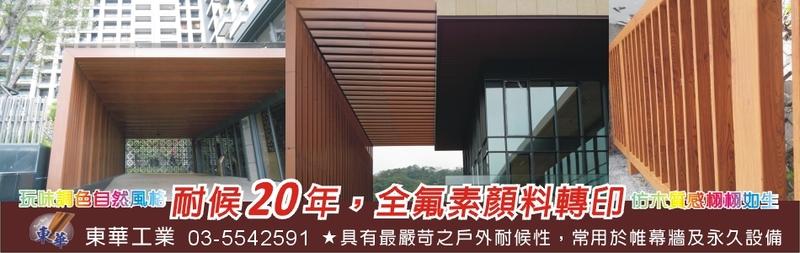 東華工業有限公司-粉體烤漆,液體烤漆,超耐候塗料塗裝廠商,新竹竹北