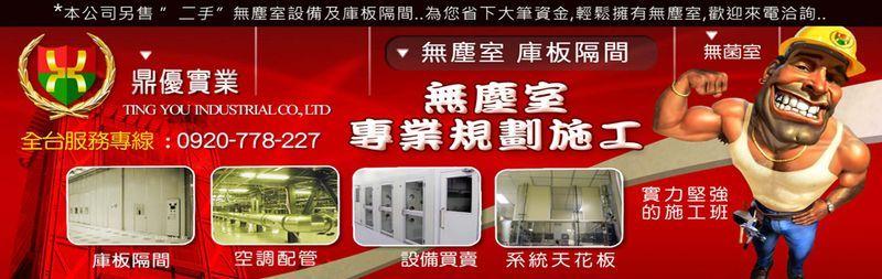 鼎優實業有限公司-庫板,庫板隔間,無塵室庫板隔間,無塵室隔間廠商