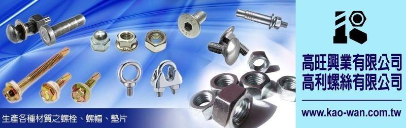 高旺興業有限公司-六角螺栓,白鐵螺絲,白鐵螺帽,蝶帽,吊環,單眼螺絲廠商