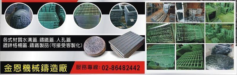 金恩機械鑄造廠-水溝蓋板,鑄鐵蓋,鑄鐵人孔蓋,鍍鋅格柵蓋,鑄鐵水溝蓋廠商