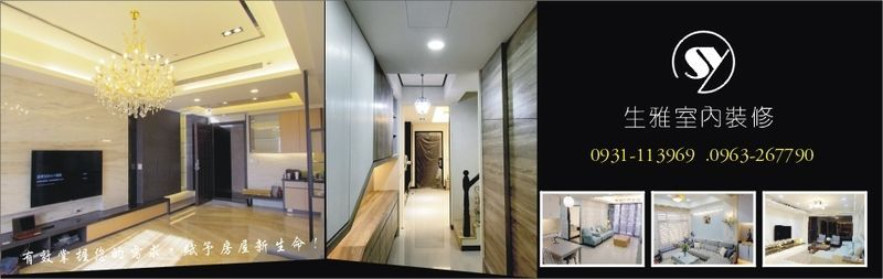 生雅室內裝修企業社-室內設計裝修工程統包,商業空間規劃,系統傢俱廠商