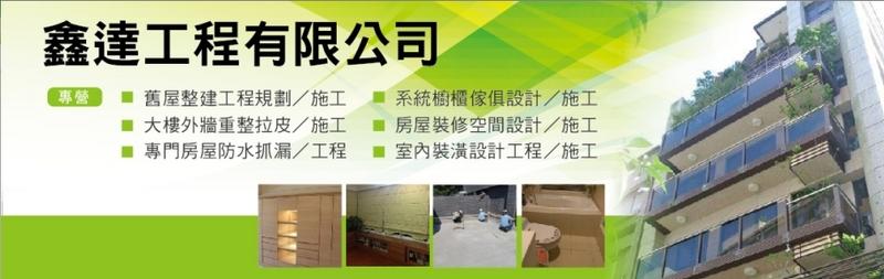 成權工程公司-裝潢設計,輕鋼架服務,天花板工程,房屋改建增建廠商
