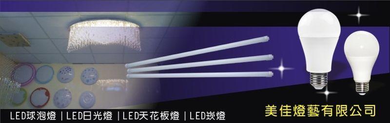 美佳燈藝有限公司-LED天花板燈,LED日光燈,LED燈管,LED崁燈廠商