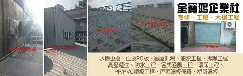 金寶鴻企業社-水槽更換,更換PC板,鐵屋抓漏,油漆工程,高壓灌注廠商